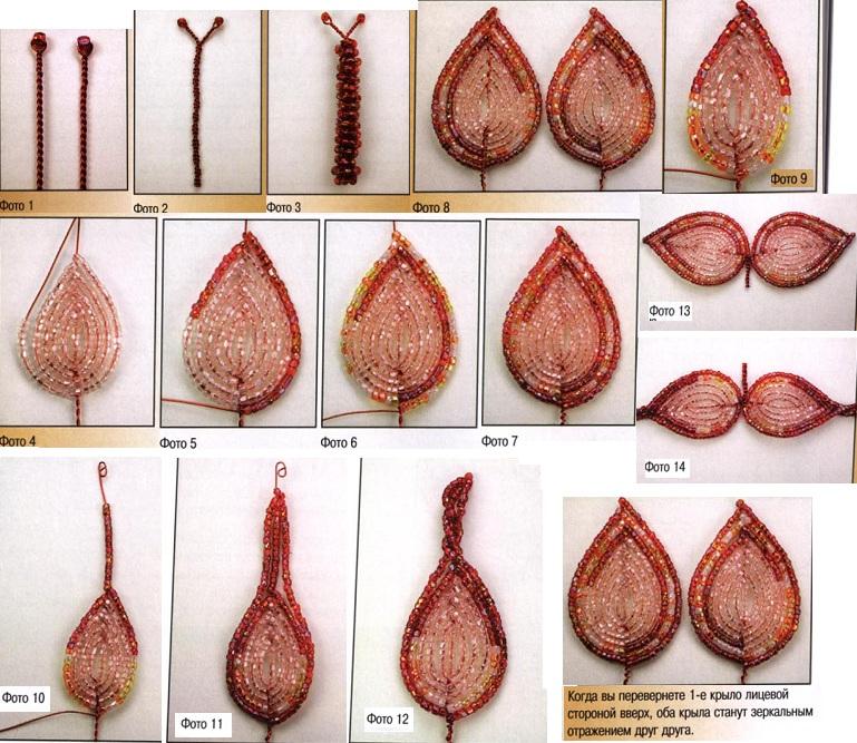 подробная схема плетения бабочки