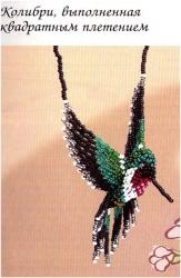 Колибри сплетенная из бисера