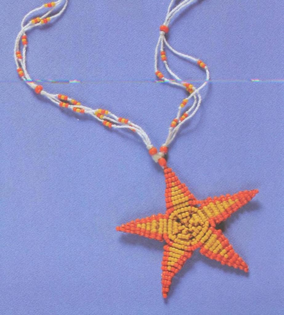 морская звезда из бисера