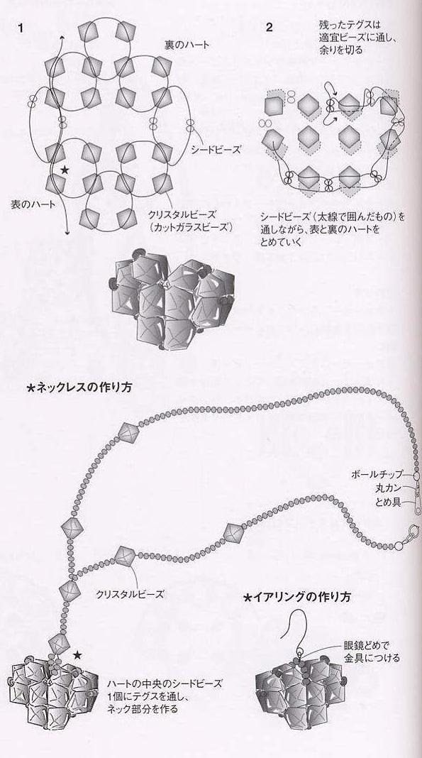 плетение объемного сердечка из кристаллов. схема плетения сердечка из кристаллов.