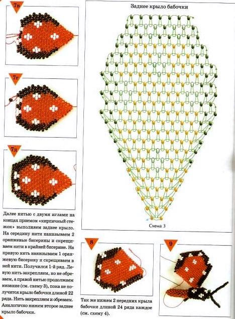 Схема плетения красной бабочки из бисера.  Пошаговый мастер-класс работы над изделием.  Отличная брошь, заколка или...