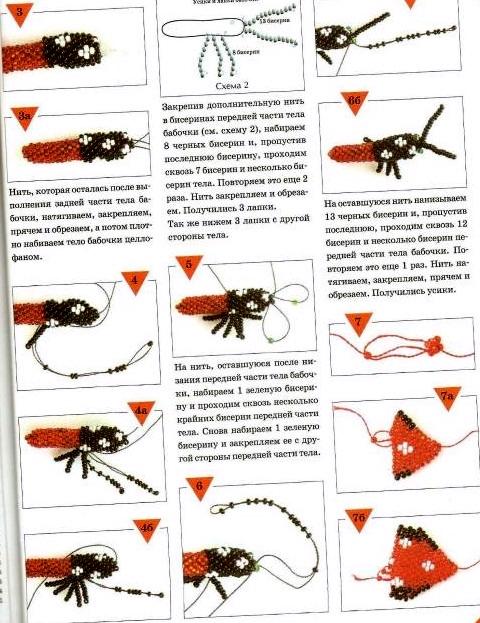 Схема плетения красной бабочки