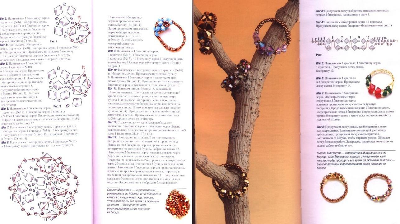 разные кольца из бисера и бусин.