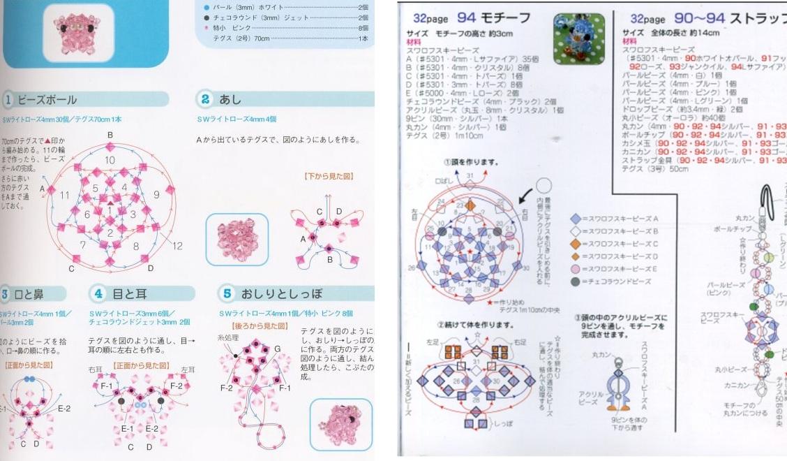Схема различных мини-игрушек. кристаллы нужных цветов - черные бусины для глаз - леска.  Для плетения зверушки вам...