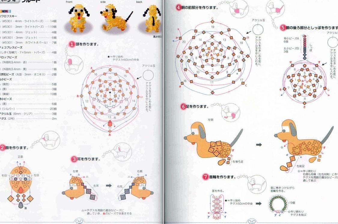 Собачки бисером схема