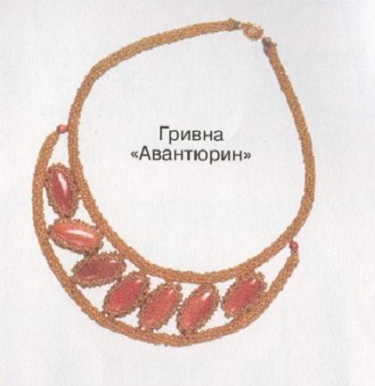 украшение из бисера - гривна