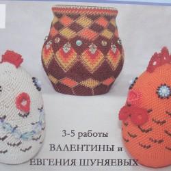 Яйца в бисере