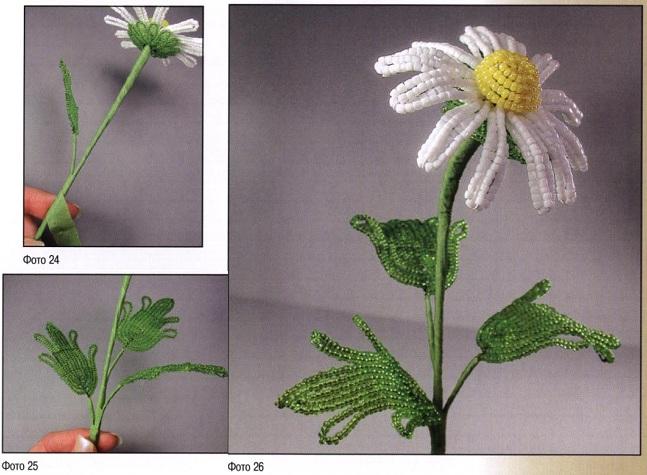 цветок ромашки сплетенный из бисера