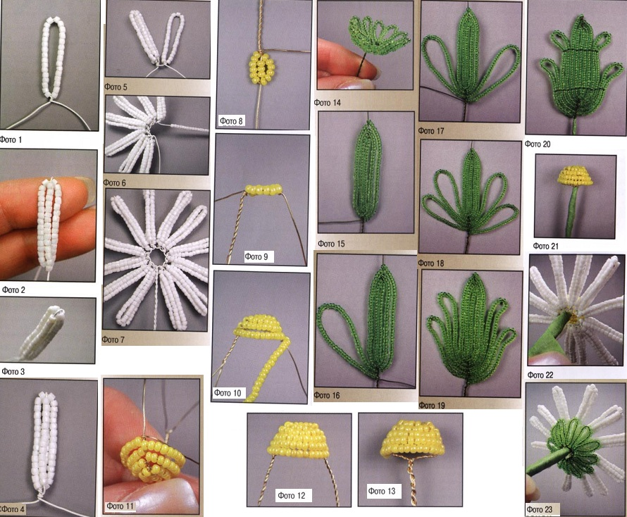 схемы плетения ромашек из бисера