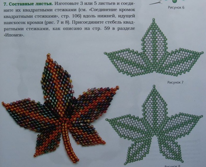 листочков из бисера.