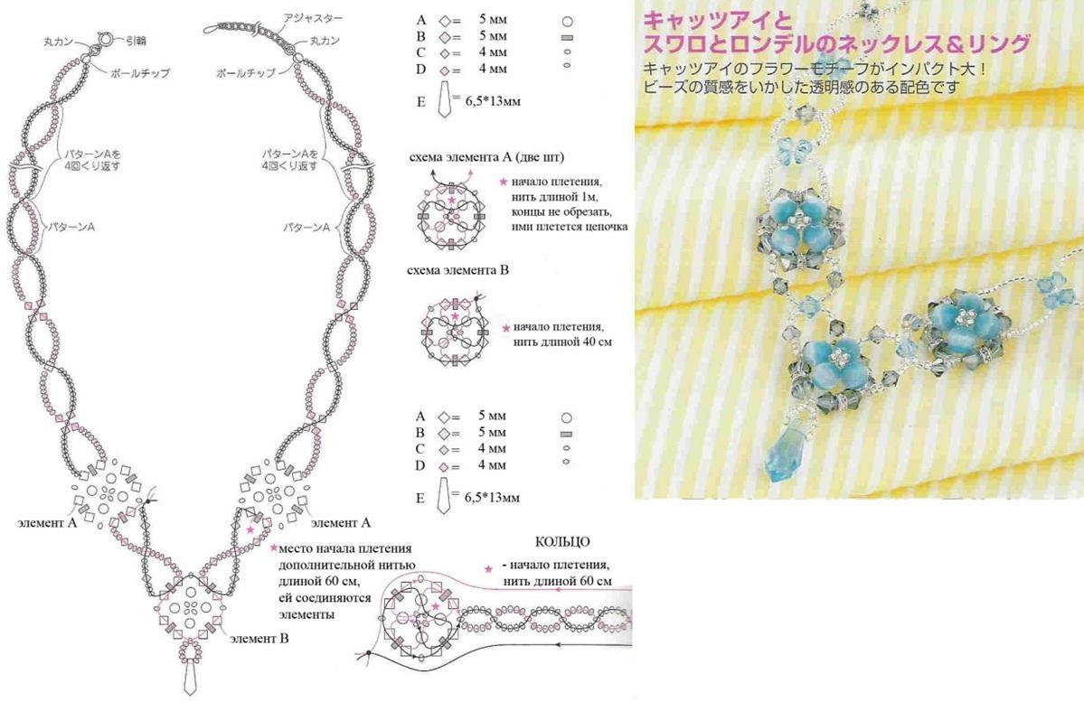 Изделия из бисера своими руками со схемами цветы фото