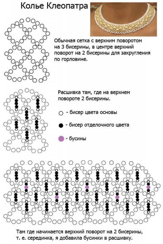 схема вязания колье из бисера - Практическая схемотехника.