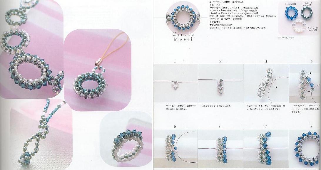 Кольца. Схема плетения