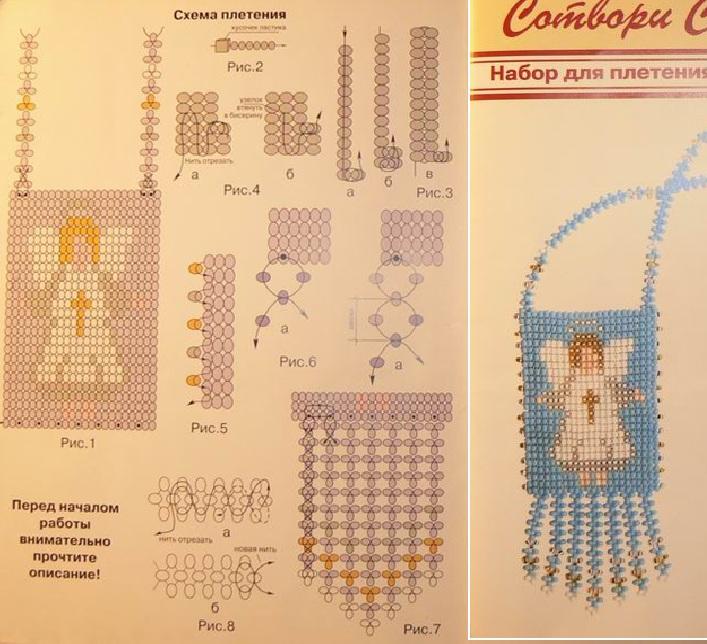 Схема вязания голуби оригами