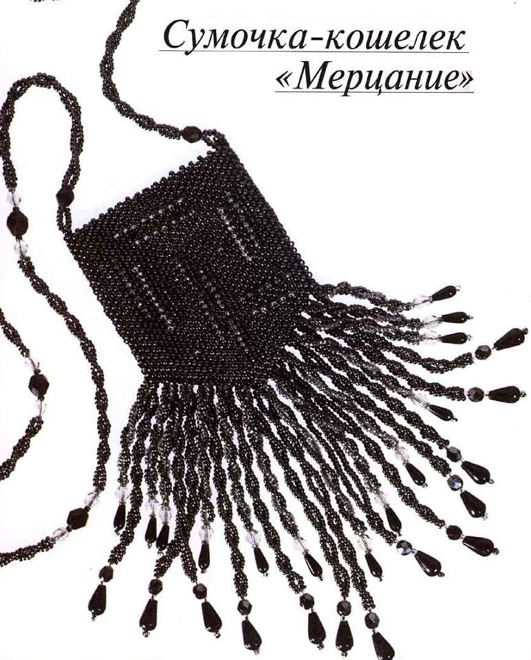 сумочка из бисера для телефона