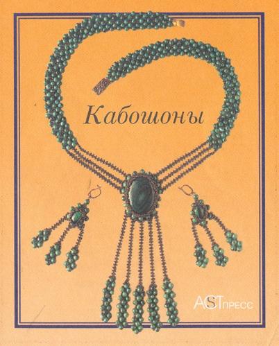 Материал 1 малахитовый кабошон
