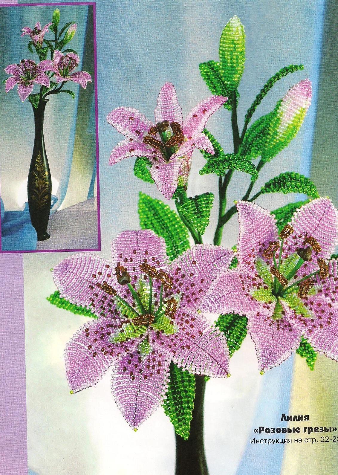 """Предлагаем вам подробные схемы с описанием На цветы из бисера Лилии """" понадобятся такие материалы: К ней выше..."""