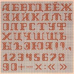 схема плетения русских букв из бисера