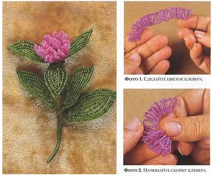 плетение клевера из бисера. схема плетения клевера из розового бисера.