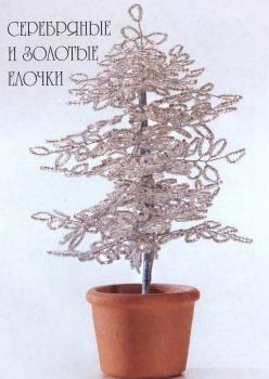 Белоснежное дерево бонсай из бисера