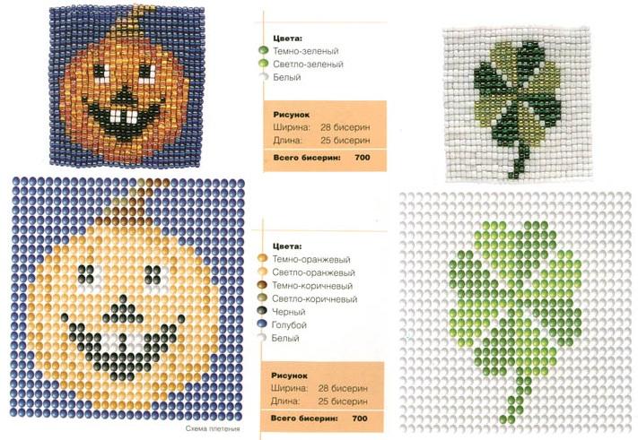 изделия из бисера. схема плетения изделий из бисера.