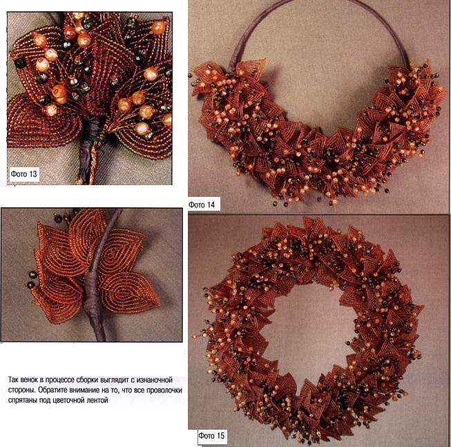 плетение венка с ягодами из бисера