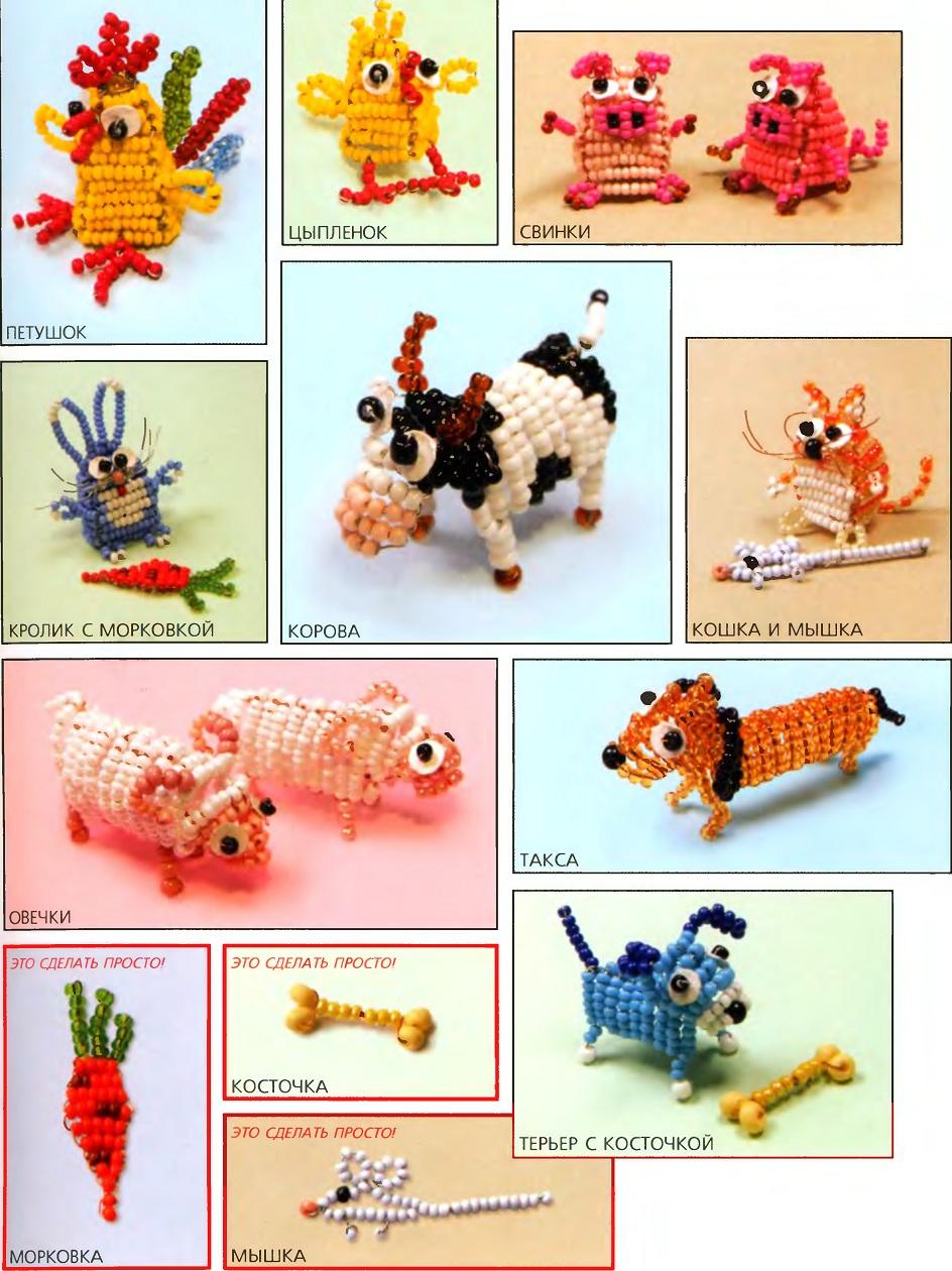 Схемы плетения бисером, цветы и деревья из бисера, игрушки своими руками - мастерклассы.