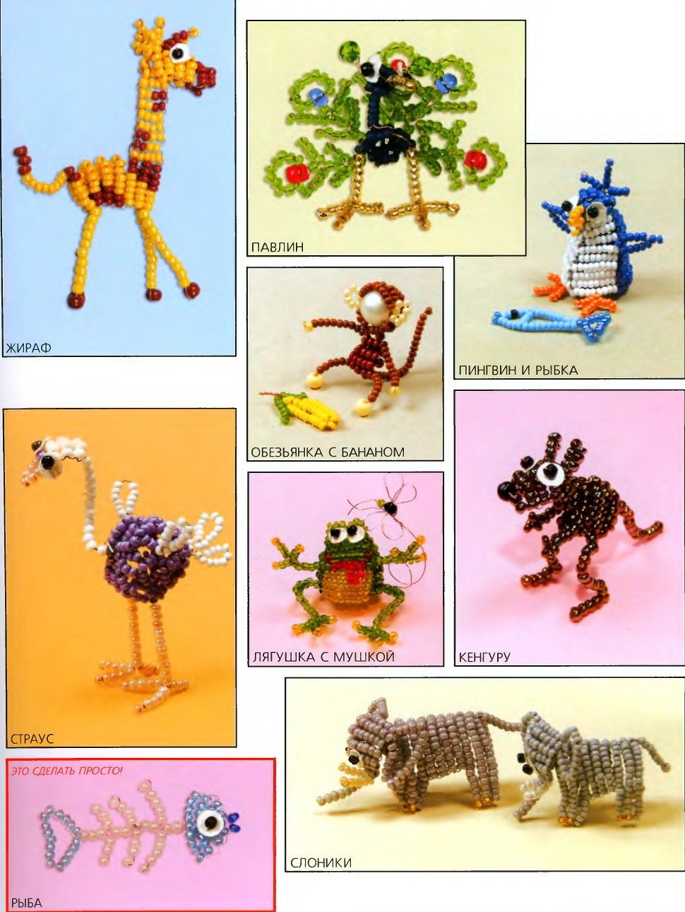 Схемы плетения игрушек из. бисера. игрушки.