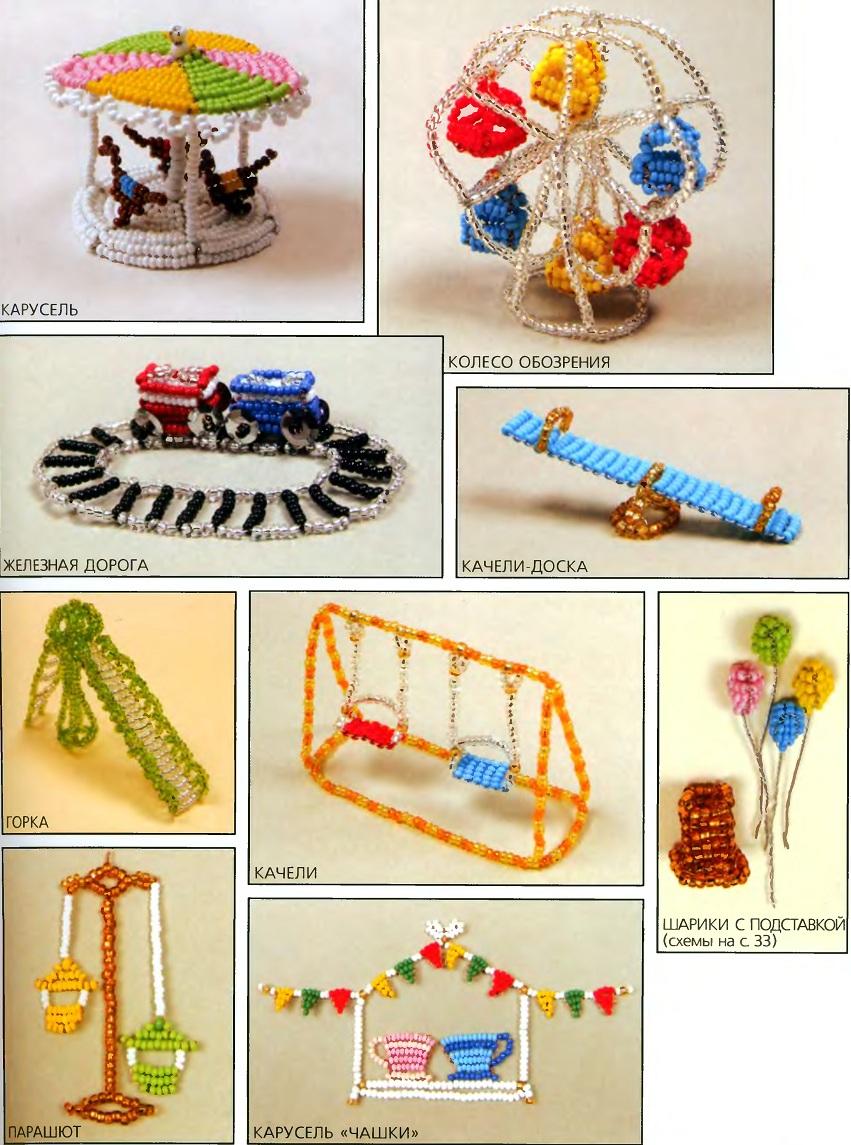 игрушки из бисера. разнообразные игрушки из бисера.