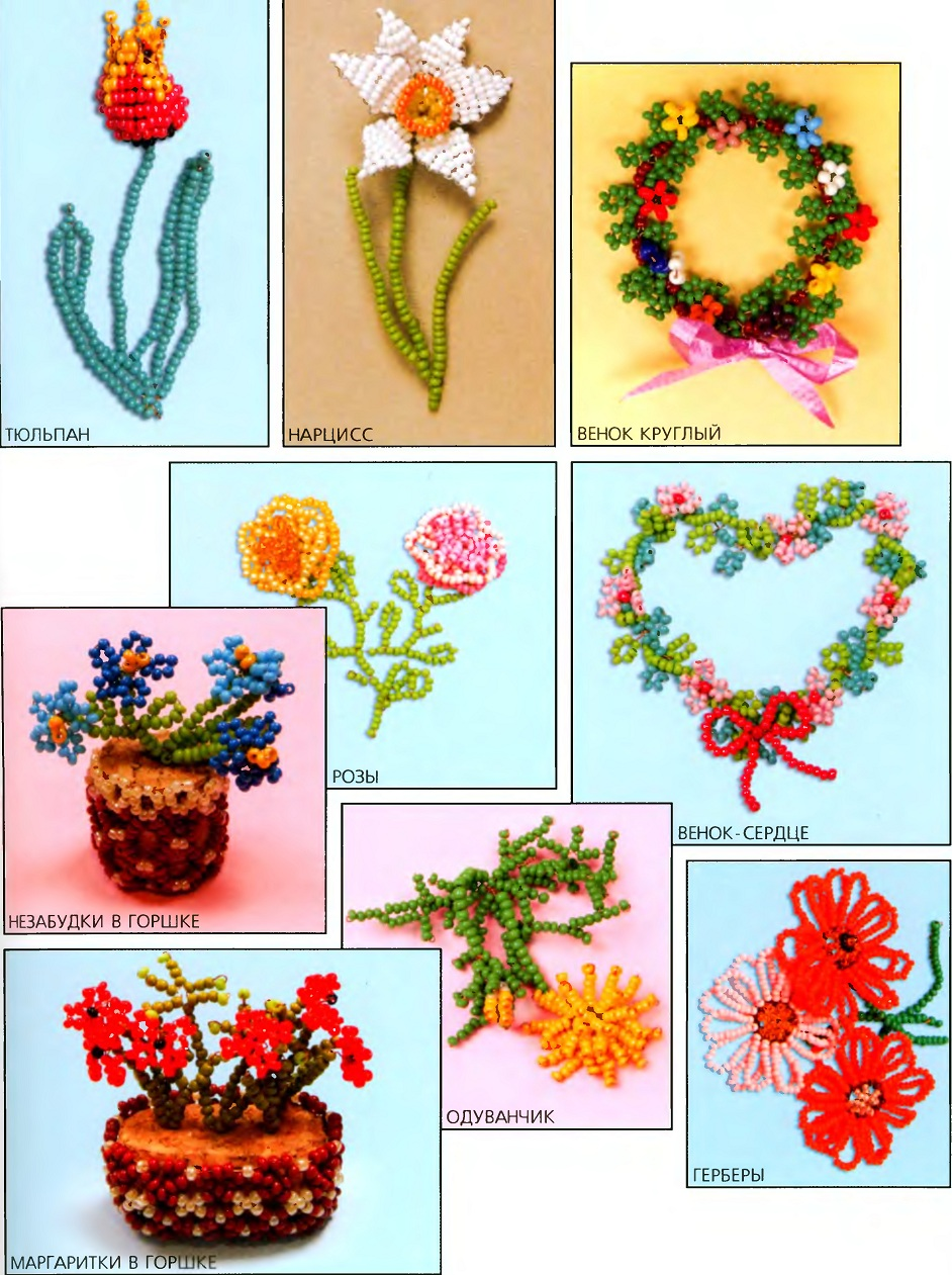 Вам срочно нужно сделать большое количество маленьких миниатюр цветов из бисера для украшения бижутерии или...