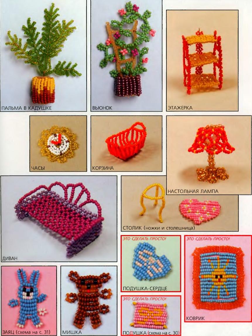 Схемы плетения игрушек из бисера.  Самое главное, что эти изделия не требует огромного мастерства и большого опыта.