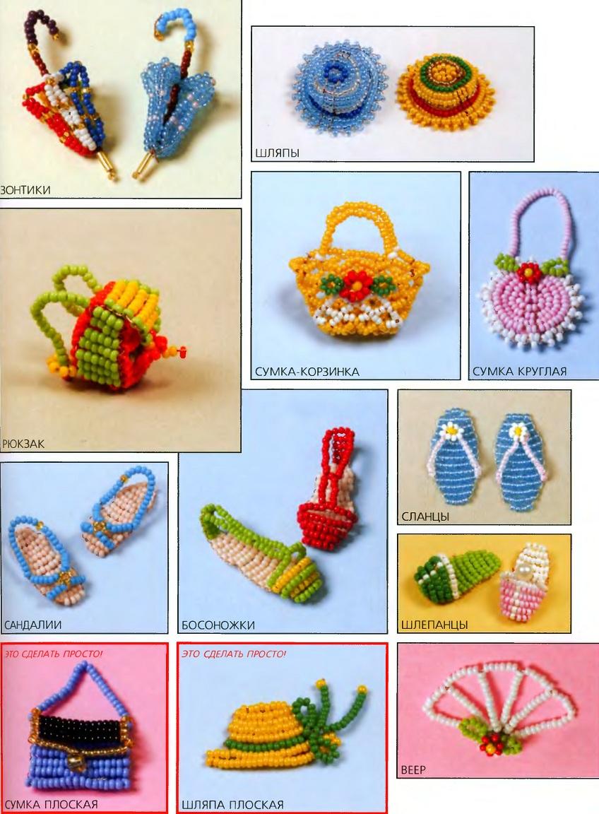Начните с более простых и в дальнейшем вы уже сами будете придумывать свои...  Схемы плетения игрушек из. бисера...