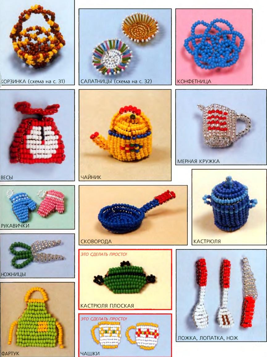 Предлагаем сплести вместе с нами из бисера на проволоке забавные игрушечки.  Техника их плетения проста и доступна.