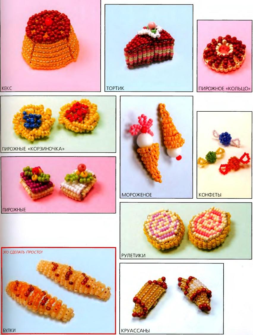 разноцветные игрушки из бисера. маленькие игрушки из бисера.