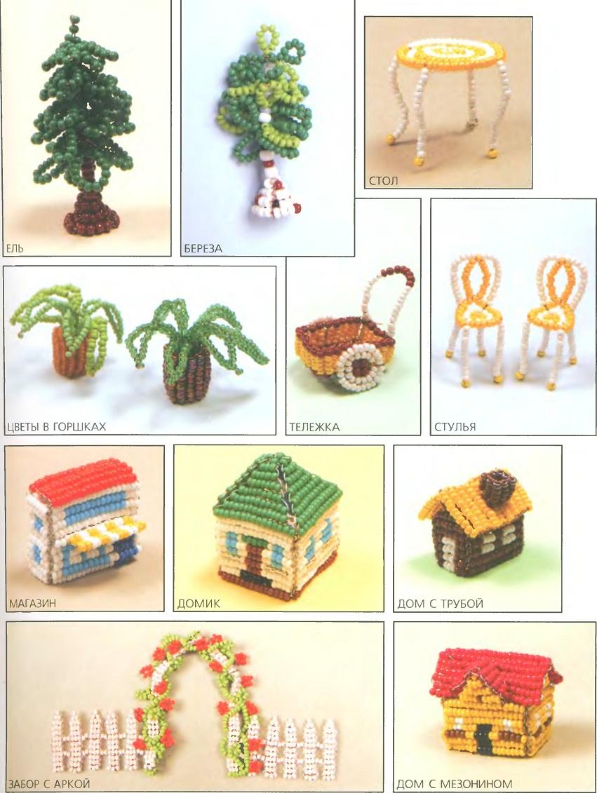 120 игрушек из бисера + схемы!