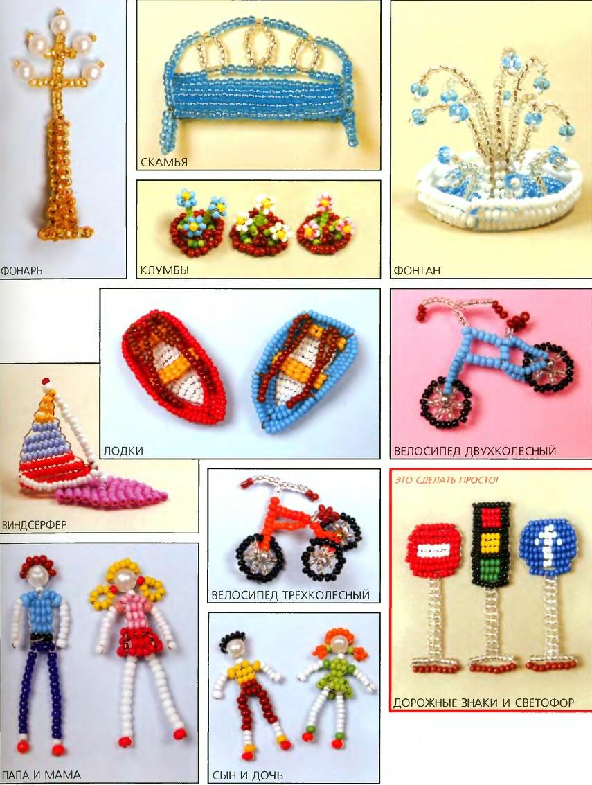 сувениры из бисера. разнообразные игрушки из бисера.