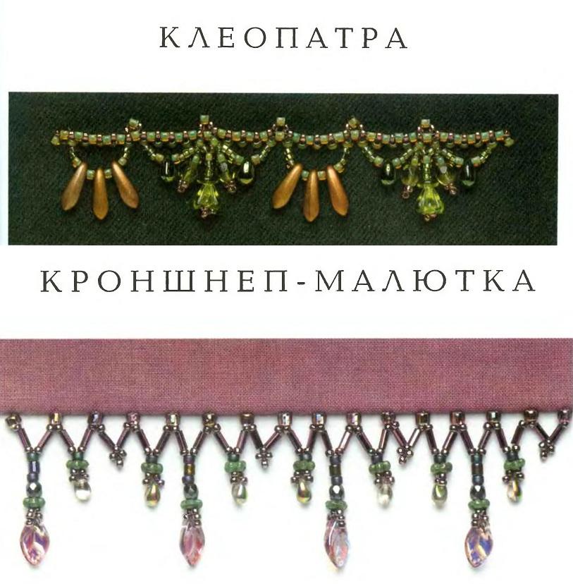 Вышивка и. Бисер, схемы бисер, вышивка и плетение бисером, цветы из...