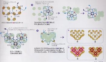 плетение сердечка из кристаллов