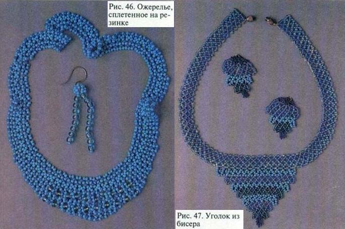 украшения голубого цвета