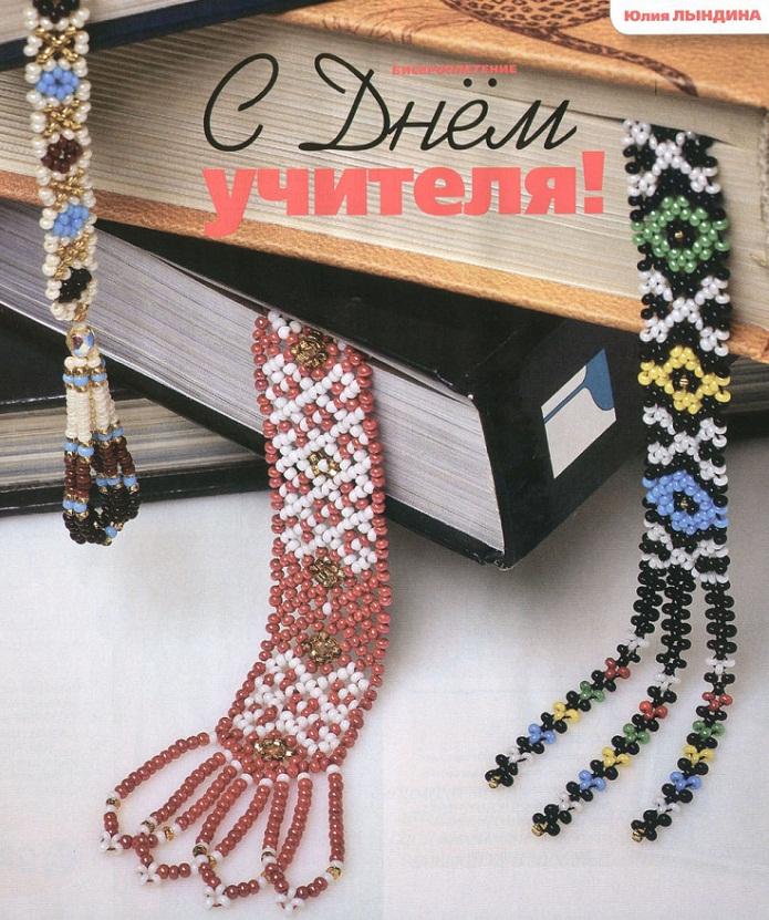 плетем закладки из бисера