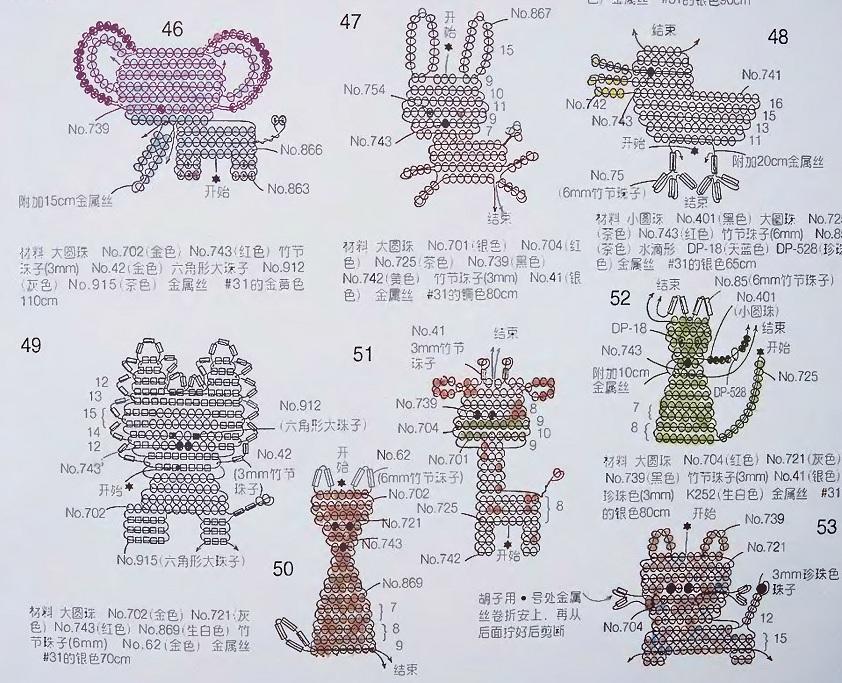 Фигурки из бисера (53 вида),