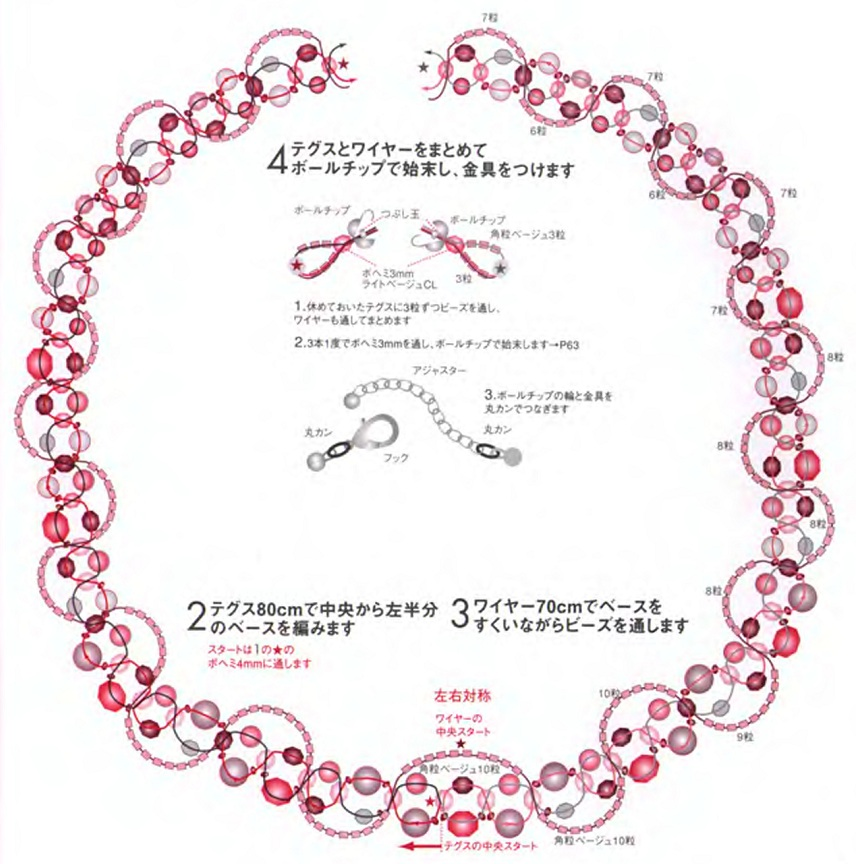 Свадебные схемы бисероплетения колье