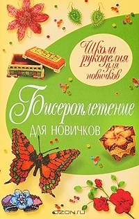 Обложка книги Бисероплетение для новичков