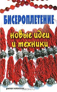 Обложка книги Бисероплетение. Новые идеи и техники