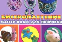 Обложка книги Бисероплетение. Мастер-класс для новичков