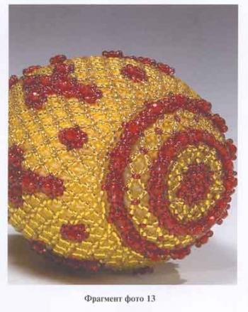 оплетенное пасхальное яйцо золотым бисером