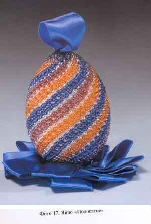 Оплетение яйца полосатым узором из бисера