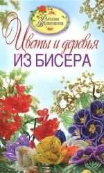 Обложка книги цветы и деревья из бисера