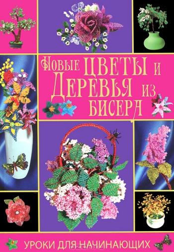 Обложка книги Новые цветы и деревья из бисера