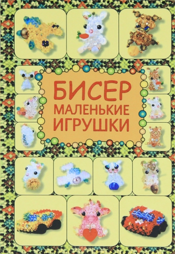 Обложка книги Бисер маленькие игрушки